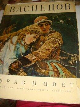 Искусство и культура - Альбом художник Васнецов 1975 год, 0