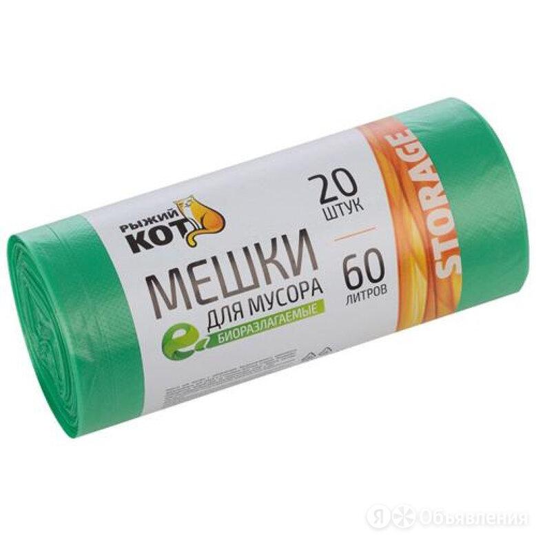 Биоразлагаемые мешки для мусора Рыжий кот зеленые, 60 л; 18 мкм; ПНД по цене 174₽ - Упаковочные материалы, фото 0