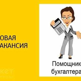 Бухгалтеры - Помощник бухгалтера, 0