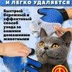 Перчатка для вычесывания шерсти кошек и собак по цене 200₽ - Груминг и уход, фото 3