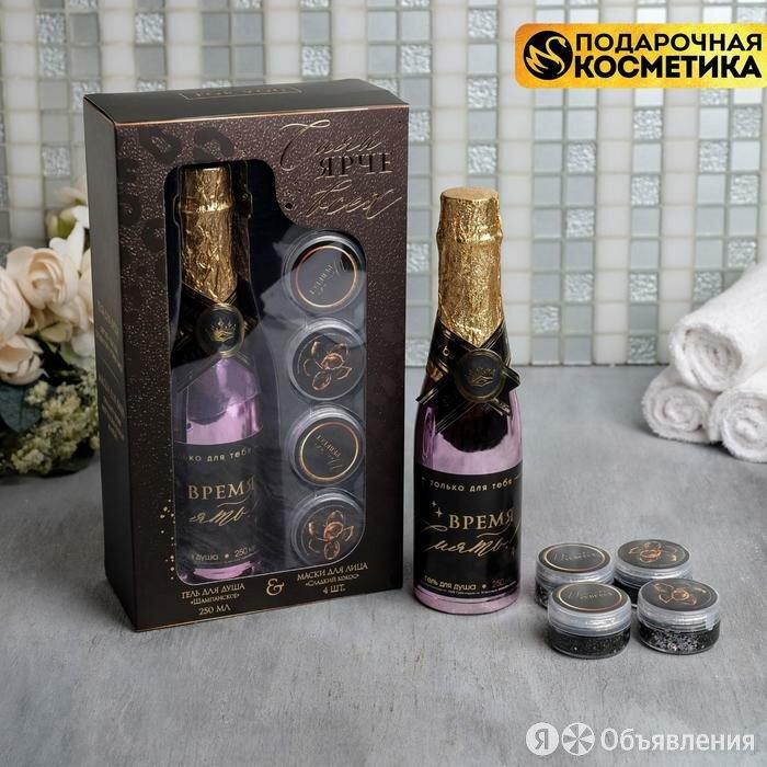 Набор 'Сияй ярче всех' гель для душа 250 мл аромат шампанского, маска 4 шт ар... по цене 779₽ - Мыло, фото 0