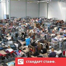 Фасовщики - Фасовщик одежды вахта 15/20/25, 0