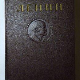 Прочее - Ленин Владимир Ильич Сочинения Четвертое издание 1949-1952 Отдельные тома, 0