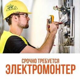 Электромонтажники - Электромонтёр, 0