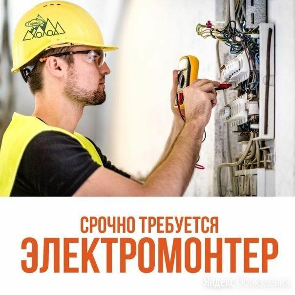 Электромонтёр - Электромонтажники, фото 0