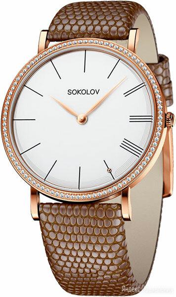 Наручные часы SOKOLOV 210.01.00.001.01.03.2 по цене 92390₽ - Наручные часы, фото 0