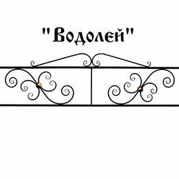 """Ритуальные товары - Ритуальная оградка """"Водолей"""", 0"""