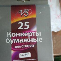 Канцелярские принадлежности - Конверты бумажные для CD и DVD Белый 17шт, 0