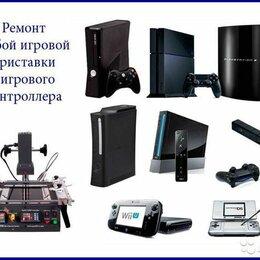 Ремонт и монтаж товаров - Ремонт игровых приставок, 0