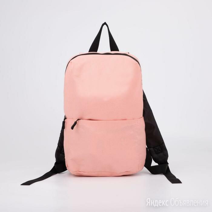 Рюкзак, отдел на молнии, наружный карман, цвет розовый по цене 973₽ - Рюкзаки, фото 0