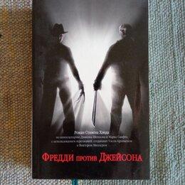 Художественная литература - Книга Фредди против Джейсона, 0