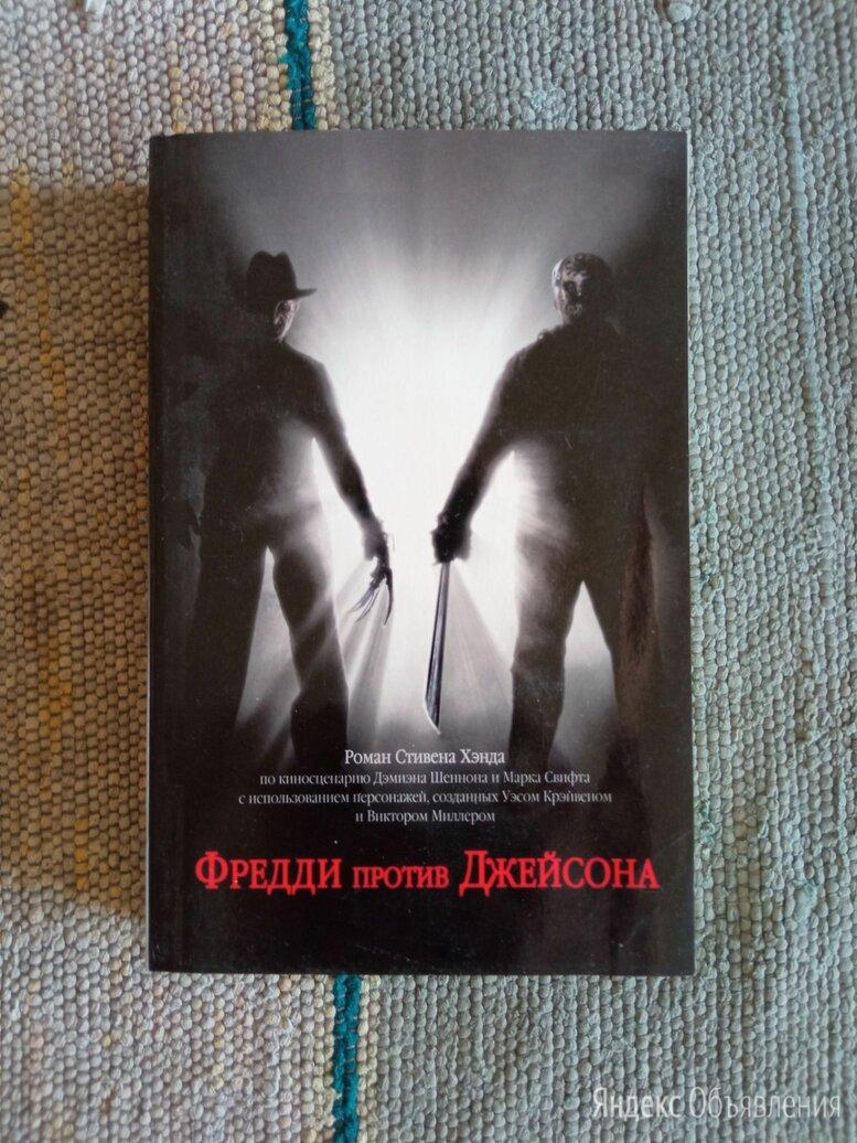 Книга Фредди против Джейсона по цене 100₽ - Художественная литература, фото 0