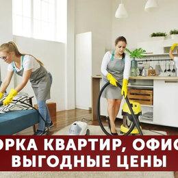 Бытовые услуги - Клининговые услуги., 0