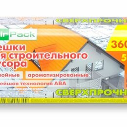 Мешки для мусора - Мешки для мусора 360 литров, 5 штук,70 мкм, 110*140 см серии «Стройка», 0