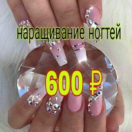 Наращивание ногтей - Наращивание ногтей, 0