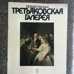 Искусство и культура - Государственная Третьяковская галерея - 1988 г., 0