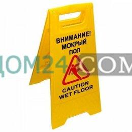 Запчасти к аудио- и видеотехнике - А 003 Знак «Осторожно, мокрый пол», 0