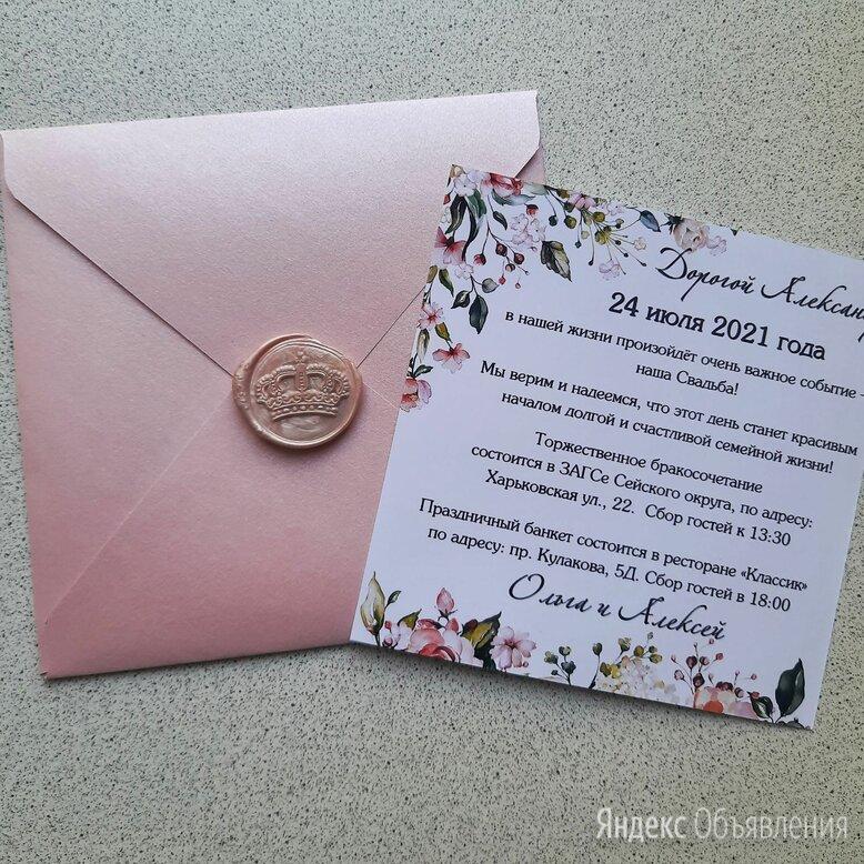 Свадебные приглашения с сургучной печатью по цене 110₽ - Свадебные украшения, фото 0