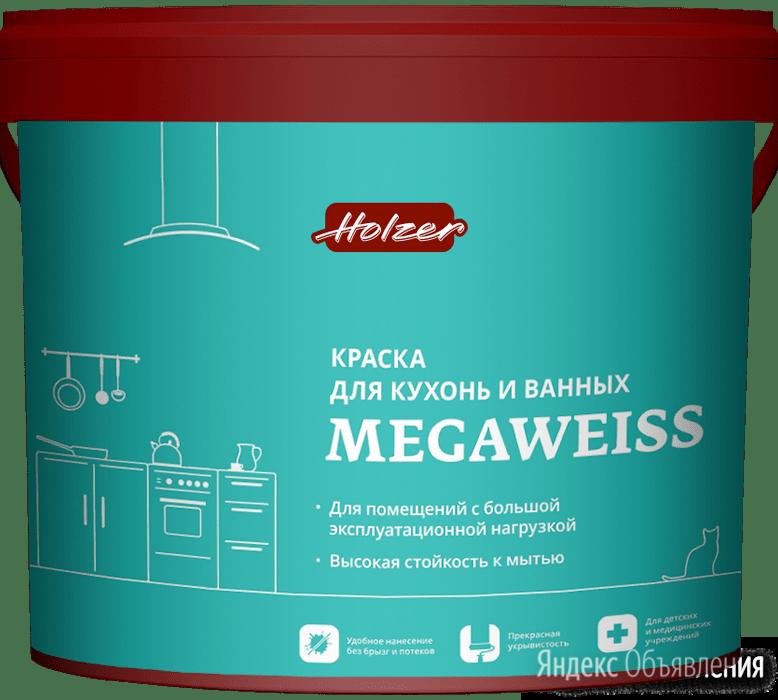 интерьерные краски Россия Интерьерные краски Holzer (Хольцер) MEGAWEISS по цене 1207₽ - Готовые строения, фото 0