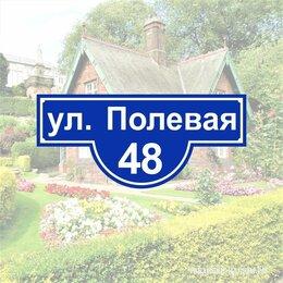 Таблички - Табличка с адресом на частный дом, 0