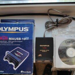 Устройства для чтения карт памяти - Olympus Camedia MAUSB-10, профессиональный картридер, 0