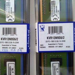 Модули памяти - Оперативная память ddr3 2 шт. х 2 gb 1333 Kingston, 0