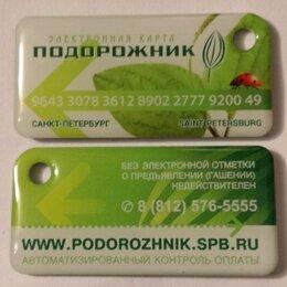 Коллекционные карточки - Подорожник в виде брелока. Белый. Санкт-Петербург, 0