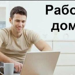 Консультанты - Консультант в интернет - магазин, 0