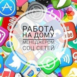 Консультанты - Работа в интернете 2-3 часа в день с ПК или смартфона, 0