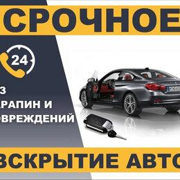 Автосервис и подбор автомобиля - Помощь на дорогах, 0