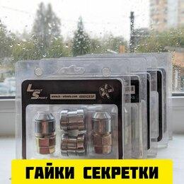 Шины, диски и комплектующие - Гайки и болты секретные LS и Catwild, 0