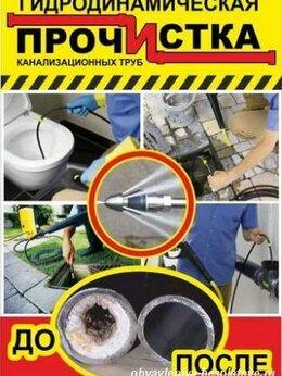 Инструменты для прочистки труб - прочистка канализации Азов, 0