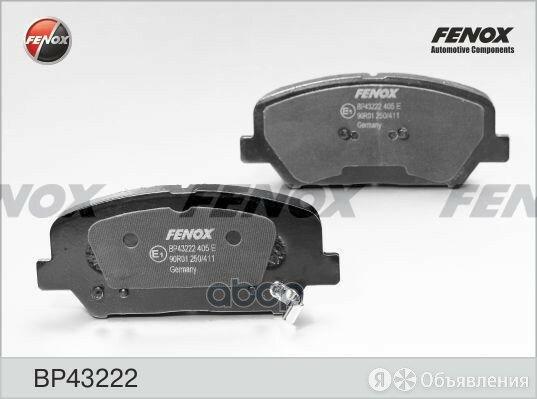 """Колодки Тормозные Hyundai I30/Elantra 11-/Ceed R16"""" 12- Передние FENOX арт. B... по цене 1550₽ - Тормозная система , фото 0"""