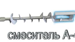 Смесители - Смеситель А-4, 0