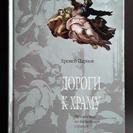 Астрология, магия, эзотерика - Еремей Парнов — Дороги к храму (2004), 0