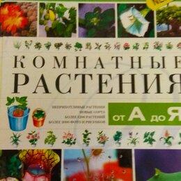 Словари, справочники, энциклопедии - Комнатные растения иллюстрированный справочник, 0