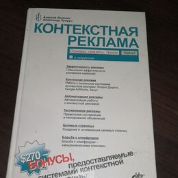 Бизнес и экономика - Книга Контекстная реклама. А. Яковлев. А. Чупрун, 0