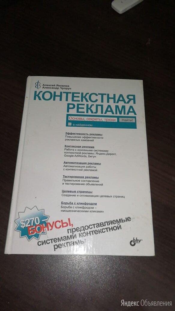 Книга Контекстная реклама. А. Яковлев. А. Чупрун по цене 300₽ - Бизнес и экономика, фото 0