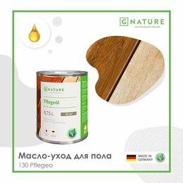 Масла и воск - Gnature Масло-уход для пола 130 Pflegeol, 0