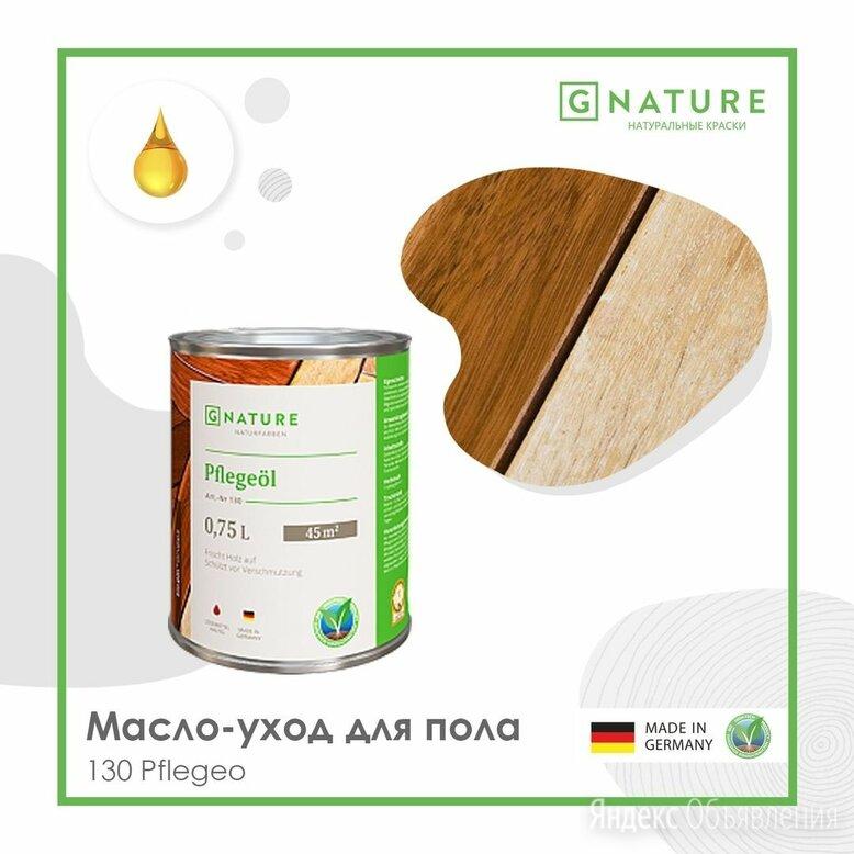 Gnature Масло-уход для пола 130 Pflegeol по цене 3200₽ - Масла и воск, фото 0