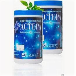 Аксессуары, комплектующие и химия - Средство дезинф. в таблетках 1кг(300шт) АСТЕРА, 0