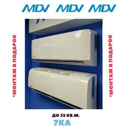 Кондиционеры - Кондиционер Avrora MDSA-07HRN1+*монтаж в подарок, 0