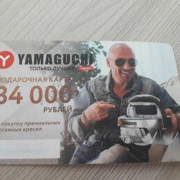 Подарочные сертификаты, карты, купоны - Подарочная карта на 34 000 рублей, 0