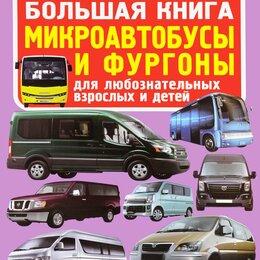 Прочее - Большая книга Микроавтобусы и фургоны, 0