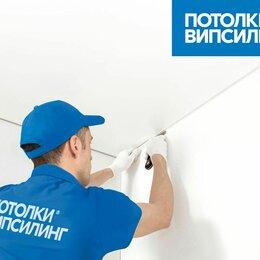 Строительные бригады - монтажник натяжных потолков, 0