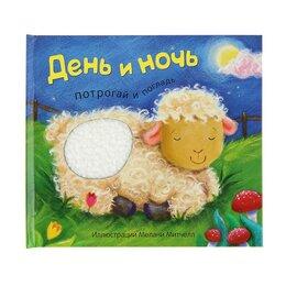 Детская литература - МОЗАИКА-СИНТЕЗ Книга с тактильными вставками «День и ночь», 0