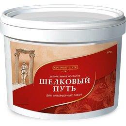 Краски - Покрытие декоративное D721 Шелковый путь  5кг Оптимист, 0