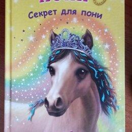 """Художественная литература - """"Принцесса пони"""" Хлое Райде, 0"""