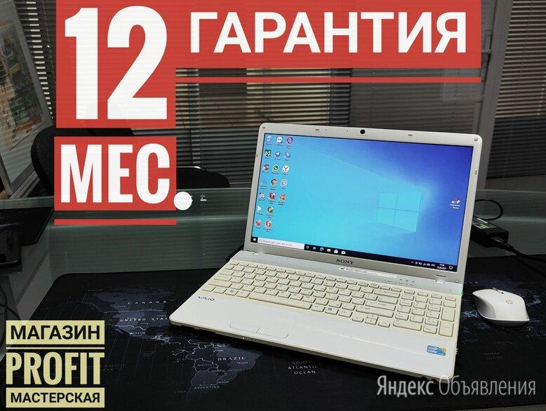 Ноутбук Sony Vaio i3/8gb/SSD Гарантия1г по цене 13990₽ - Ноутбуки, фото 0