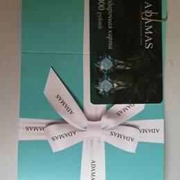 Подарочные сертификаты, карты, купоны - Подарочная карта Adamas 1000, 0